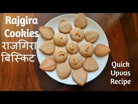 राजगिरा के बिस्कुट उपवास के लिए | biscuit for upvas | cookies for upvas | rajgira biskut
